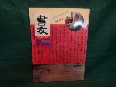 【愛悅二手書坊 21-17】書法藝術雜誌  82年2月  72期
