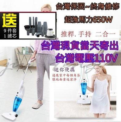 台灣現貨台灣保固 送10十件套家用吸塵器 超靜音手持立式地毯式強力除蟎小型迷妳大功率二合一小型吸塵器手持吸塵器推桿吸塵器