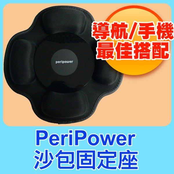 全新包裝 PeriPower 沙包固定座 沙包座 GPS 衛星導航 (GARMIN MIO PAPAGO通用)