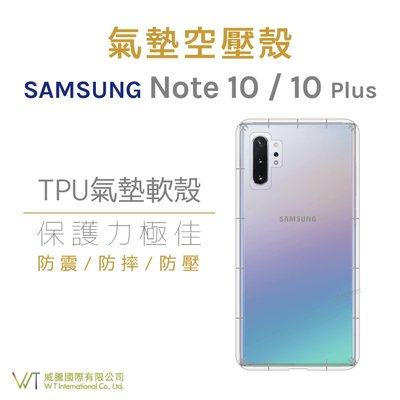 【WT 威騰國際】Samsung  Note10 / Note10 Plus 空壓氣墊TPU殼 防摔 軟殼 透明殼