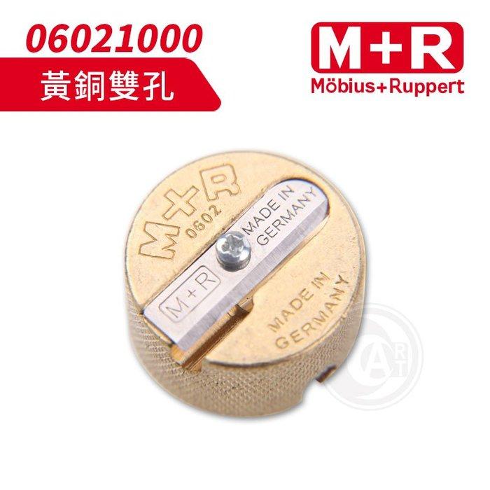 『ART小舖』Mobius+Ruppert 德國M+R 黃銅雙孔8.2mm+11.2mm 單個