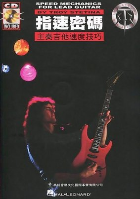 ☆ Tony Music 唐尼樂器︵☆電吉他有聲教材- New 指速密碼-主奏吉他速度技巧(附CD)