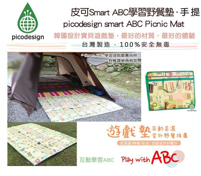 Mr cAt  免運PICODESIGN無毒地墊Smart ABC遊戲墊/爬行墊/折疊墊0.5cm手提裝91101