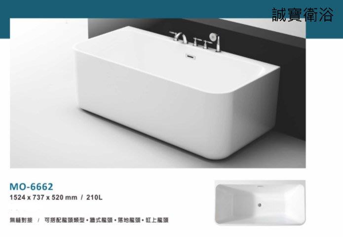 誠寶衛浴 i Benso 純壓克力浴缸 MO-6662