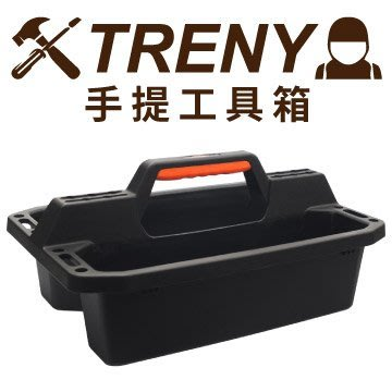 【TRENY直營】TRENY 手提工具箱 超大容量 插孔設計 手工具 起子 板手 好取好收納 G-B20