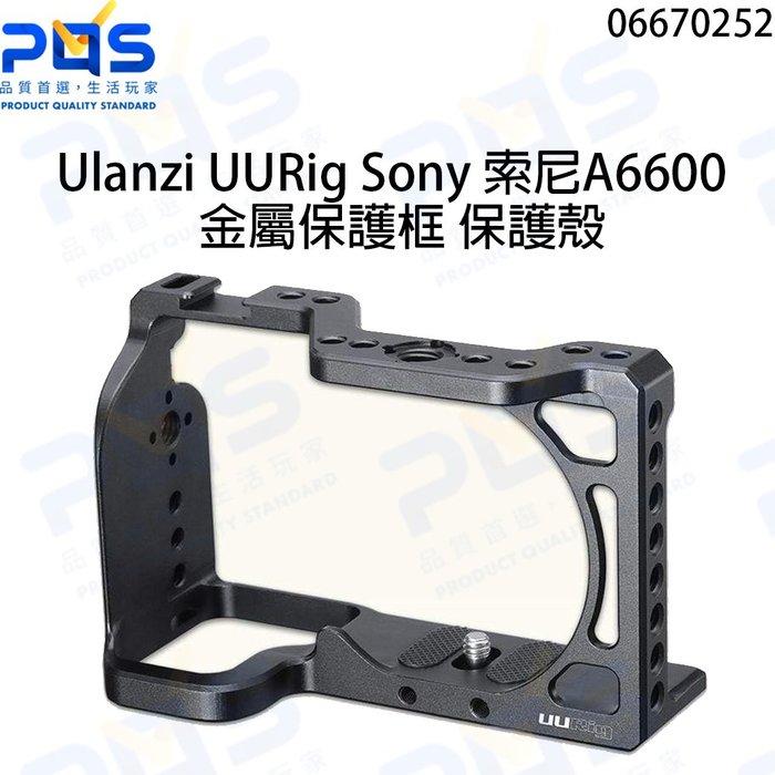 預購 Ulanzi UURig Sony 索尼A6600 金屬保護殼 保護框 金屬兔籠 相機配件 擴展框 台南PQS