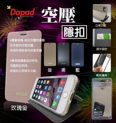 Dapad 翻蓋系列 空壓殼 隱釦 皮套手機殼,SAMSUNG A60 專用