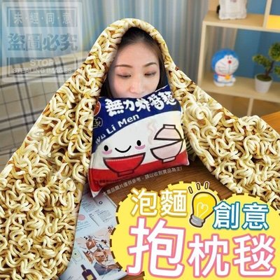 泡麵創意抱枕毯 無力炸醬麵 搞笑 惡搞 珊瑚絨毯子 毛毯 寢具家飾