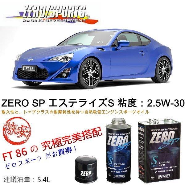和霆車部品中和館—TOYOTA FT86 御用最適推薦日本原裝 ZERO/SPORTS 2.5W-30 液鈦酯類機油