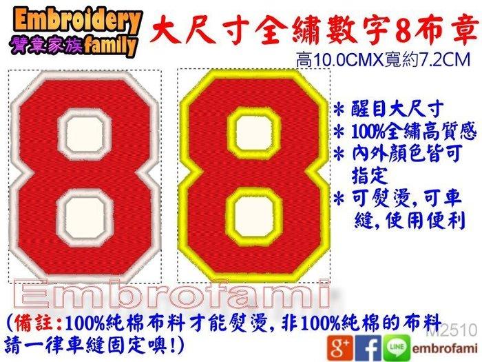 ※embrofami※高10.0CM大尺寸數字8布章, 100%全繡高質感數字8布章,5片=1000元可指定顏色)