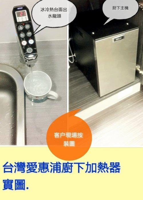 [金湧飲水機批發] 台灣愛惠浦公司貨HS-288 冷熱廚下型智能雙溫飲水系統<可議價>