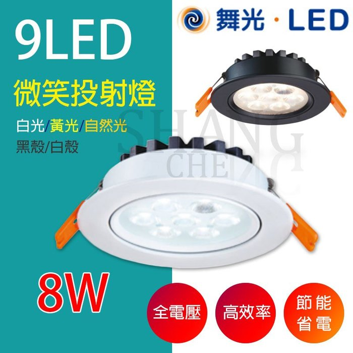 【尚成百貨】舞光 LED 微笑投射燈 8W 黑殼 白殼 全電壓 可調角度 9cm 微笑崁燈 廚櫃燈LED-25090