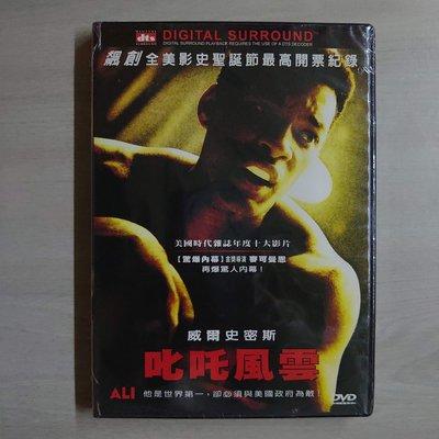 [影音雜貨店] 熱門電影 – 叱吒風雲 DVD – 威爾史密斯 主演 – 全新正版