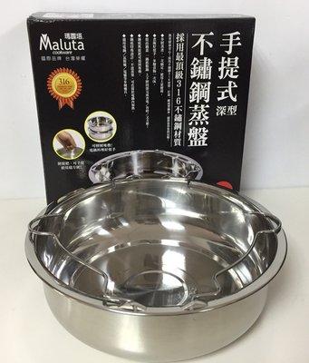 【霏霓莫屬】台灣製 瑪露塔 Maluta 316手提式蒸盤22cm(深型) #316不鏽鋼 蒸架 大同電鍋 蒸籠 蒸盤