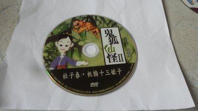 紫色小館-48-2--------鬼狐仙怪 2