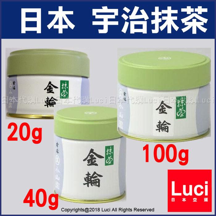 日本 宇治抹茶粉 無糖 丸久小山園 抹茶粉 金輪 20g 40g 100g 罐裝 日本茶 LUCI日本代購