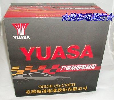 ☆雙和電池☆YUASA湯淺免保養70B24L/70B24LS(55B24L/55B24LS加強)~豐田/本田~充電制御式
