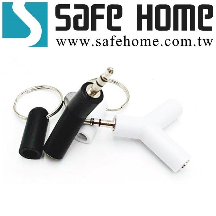 SAFEHOME 音源轉接頭 3.5mm 1分2/1對2,3環情侶Y型吊環接頭 CA2206