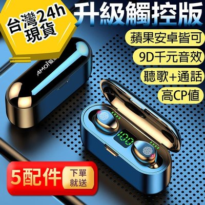 現貨?最新升級觸控版?無線藍芽耳機 LED電量顯示 買一送五 超強續航?蘋果安卓都可 防潑水運動耳機【HSA01】