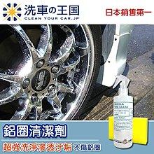 [洗車王國] 鋁圈清潔劑_日本銷售No.1/ 鹼性成分/不傷鋁圈/滲透洗潔力強/輪胎可用 A23