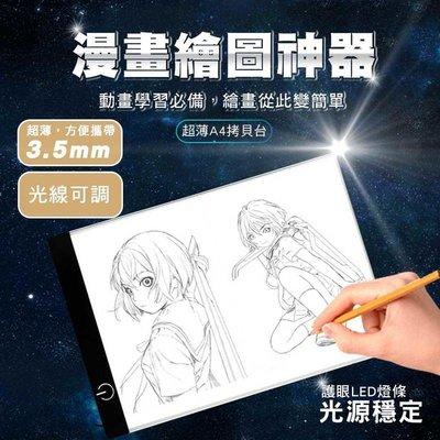 A3拷貝版 漫畫LED動漫透寫台拷貝台繪畫臨摹台 超薄發光板素描臨摹版