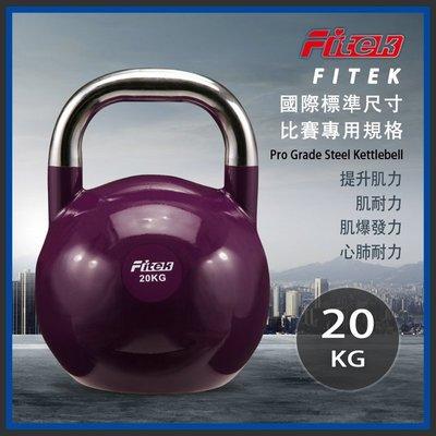 【Fitek健身網】20KG競技壺鈴/20公斤專業壺鈴/比賽壺鈴/提壺啞鈴/拉環啞鈴/健身核心訓練重量訓練