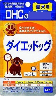 DHC犬用維他命 體重控制 60粒 日本製造,品質安心!