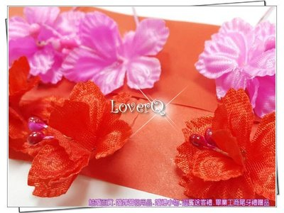 LoverQ 男方訂婚禮品 春仔花 * 纏花 單春花 雙春花 婆婆花 阿嬤花 茶盤 對聯 婚禮小物 八仙彩 紅包袋