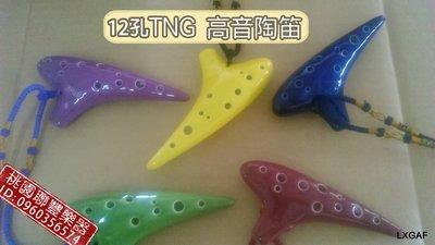《∮聯豐樂器∮》12孔高音陶瓷陶笛 TNG陶笛《桃園現貨》