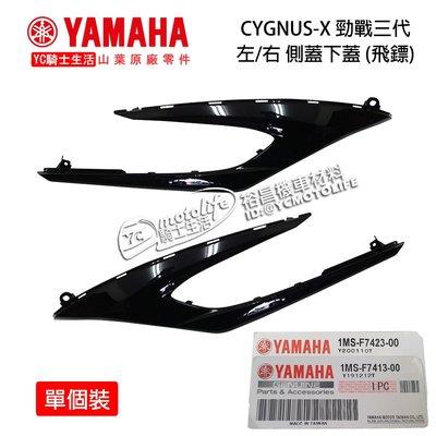 YC騎士生活_YAMAHA山葉原廠 側蓋下蓋 左飛鏢 右飛鏢 勁戰三代 新勁戰3代 側蓋 側條 1MS 單邊裝 黑色