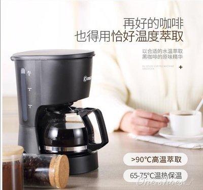 煮咖啡機家用小型全半自動美式滴漏式咖啡壺 220V