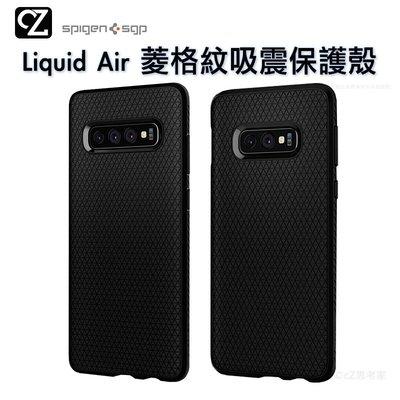 SGP Spigen Liquid Air 菱格紋吸震保護殼 Samsung S10 S10E 手機殼