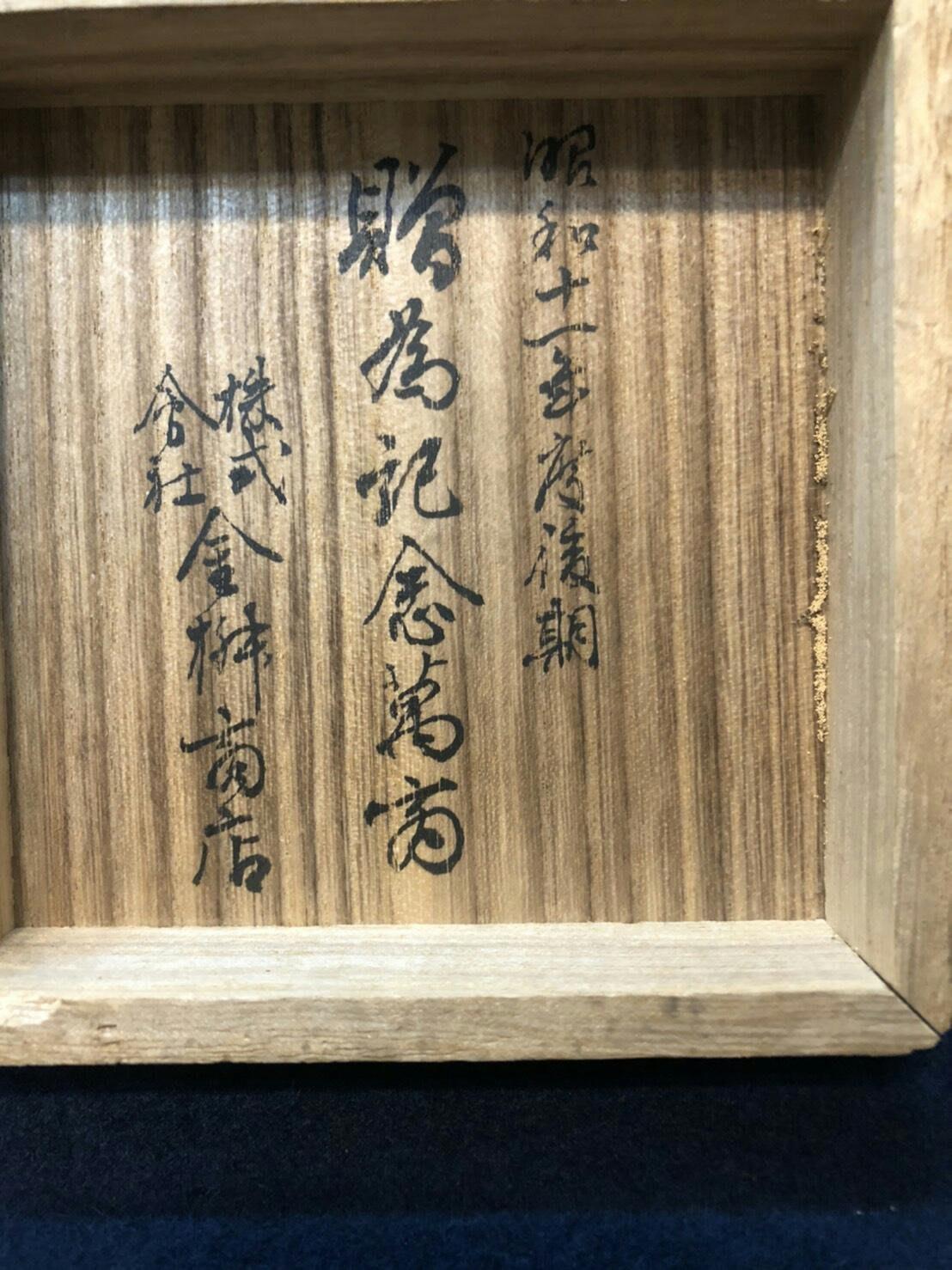 紀念金盃3入/金杯 附木盒 小6*2~大8.5*3