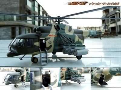 【Witty 精品】1/72 MI 171 中國空軍 多用途 運輸直昇機~全新品,現貨特惠!~