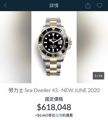 Rolex SEA-DWELLER海皇