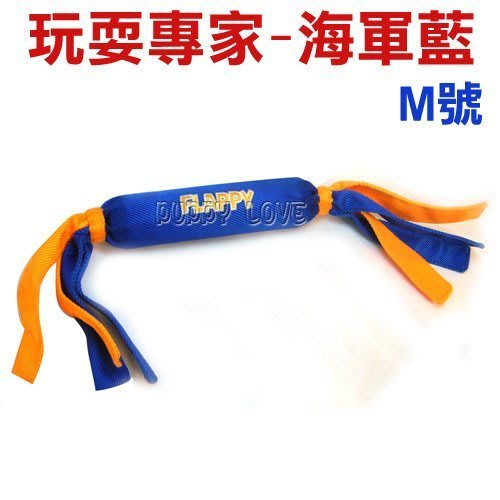 ◇帕比樂◇美國FLAPPY玩耍專家狗狗玩具,激發天生的玩耍本能【海軍藍M號-4305】