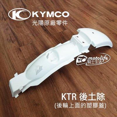 YC騎士生活_KYMCO光陽原廠 KTR 150 系列 后土除 後土除 後內土除 後輪上面的塑膠蓋 LEB8