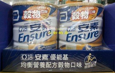 【小如的店】COSTCO好市多代購~ENSURE 亞培 安素 優能基營養配方-穀物口味(850g*2入) 124370