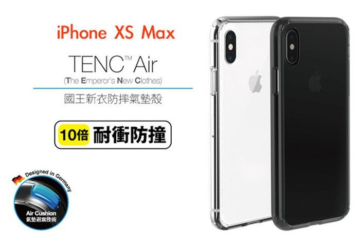 Just mobile TENC Air for iPhone Xs Max 6.5吋  國王新衣氣墊抗摔保護殼