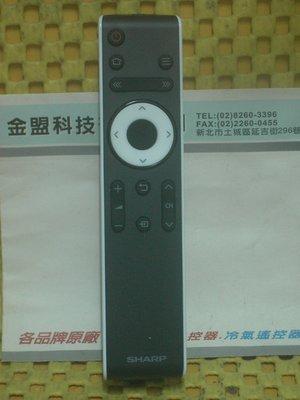 全新原裝 SHARP 夏普 4K智能連網液晶電視 NX. DS. T. TX. MY. SU. SF 系列 原廠遙控器