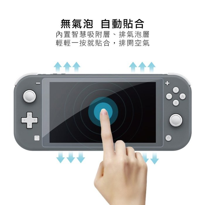 Nintendo Switch Lite 鋼化玻璃 保護貼 9H鋼化貼 螢幕保護 保護膜 防刮 保護貼