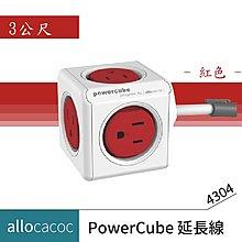 【翻桌熊】荷蘭  allocacoc PowerCube延長線 紅色 (型號 - 4304)