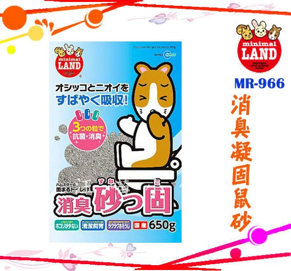 ☆汪喵小舖2店☆ 日本 Marukan 寵物鼠消臭凝結廁所砂650克 MR-966