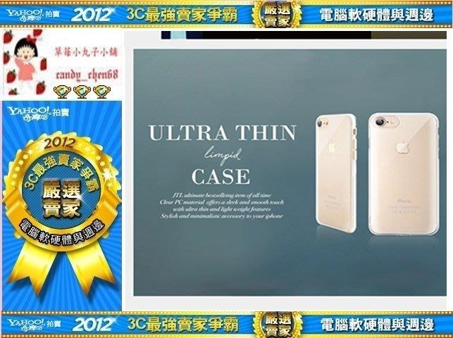 【35年連鎖老店】JTL iPhone 7 Plus 超防刮保護殼有發票/3H內外超防刮耐衝擊, 邊緣不割手