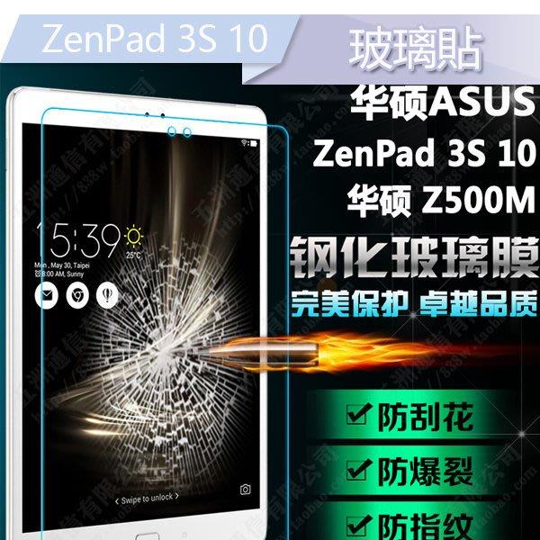 華碩 ASUS ZenPad 3S 10 鋼化膜 熒幕保護貼 Z500KL Z500M 9.7吋 玻璃貼 9H防爆玻璃貼