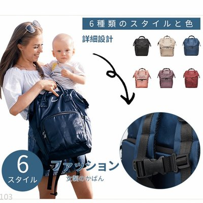 日韓連線 尼龍 防潑水 媽媽包 後背包 背包  拉鍊後背包 包包 女包 雙肩包 大開口 大容量 多隔層