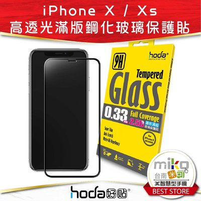 【MIKO米可手機館】Hoda APPLE iPhone X/XS 2.5D亮面滿版9H鋼化玻璃保護貼