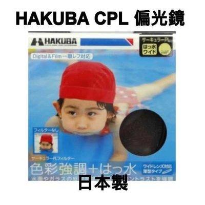 [板橋富豪相機]HAKUBA WPC ...