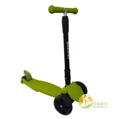 【居品租市】 專業出租平台 【出租】 Slider 兒童三輪折疊滑板車 XL1-果綠
