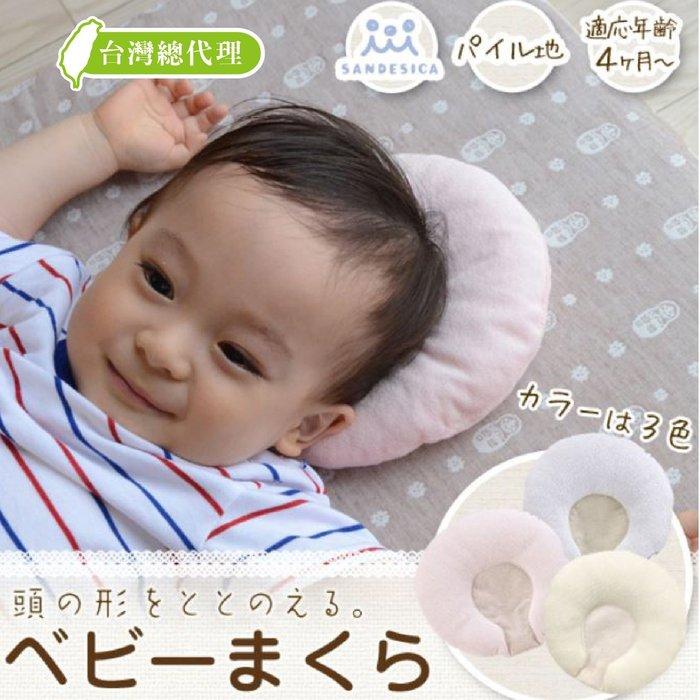 嬰兒枕 定型枕 總代理公司貨【FA0007】日本sandesicai新生兒機能型寶寶枕 嬰兒床